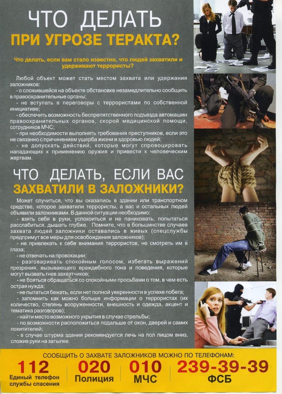 http://prm-sch59.edusite.ru/images/p366_terrr.jpg